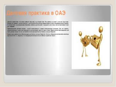"""Деловая практика в ОАЭ обычное приветствие «Ас-салам алейкум"""" (мир вам), на к..."""