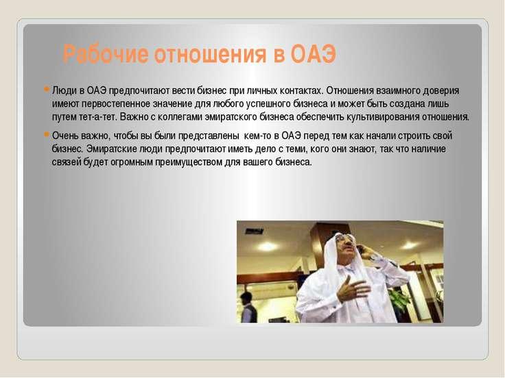Рабочие отношения в ОАЭ Люди в ОАЭ предпочитают вести бизнес при личных конта...