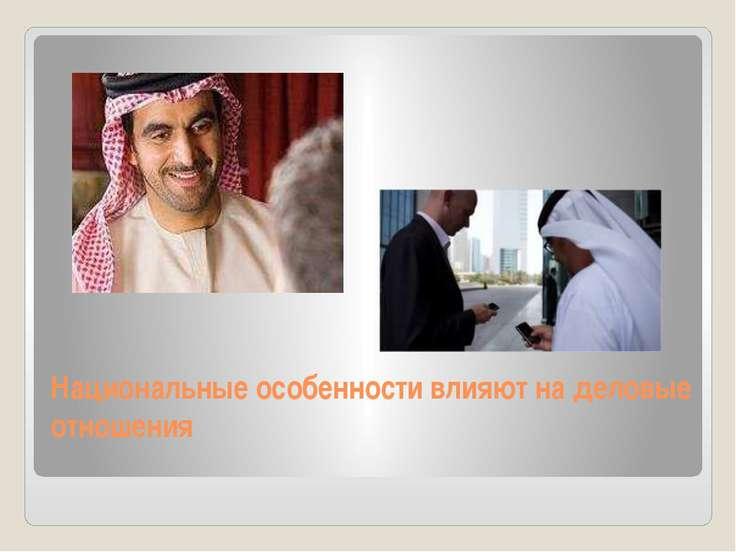 Национальные особенности влияют на деловые отношения