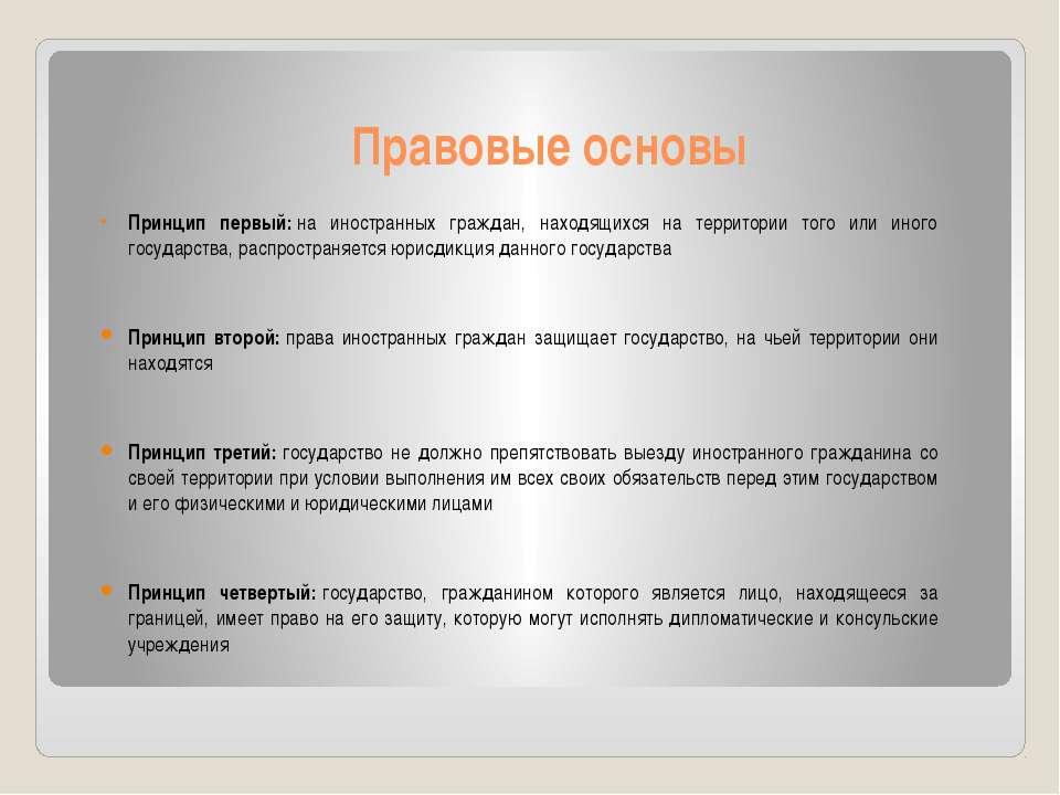 Правовые основы Принцип первый:на иностранных граждан, находящихся на террит...