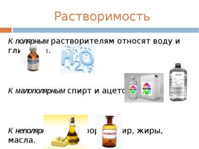 Растворимость К полярным растворителям относят воду и глицерин. К малополярны...