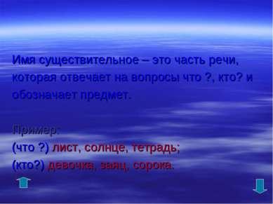 Имя существительное – это часть речи, которая отвечает на вопросы что ?, кто?...