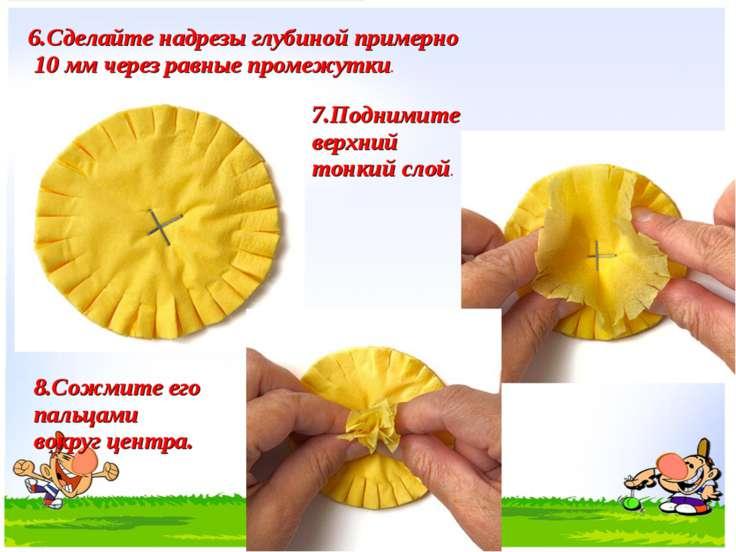 6.Сделайте надрезы глубиной примерно 10ммчерез равные промежутки. 7.Подними...