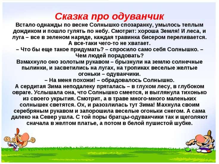 Сказка про одуванчик Встало однажды по весне Солнышко спозаранку, умылось теп...
