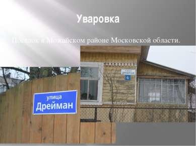 Уваровка Поселок в Можайском районе Московской области.