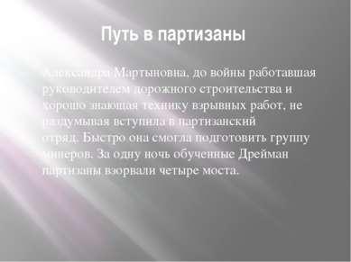 Путь в партизаны Александра Мартыновна, до войны работавшая руководителем дор...