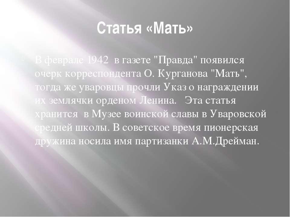 """Статья «Мать» В феврале 1942 в газете """"Правда"""" появился очерк корреспондента ..."""
