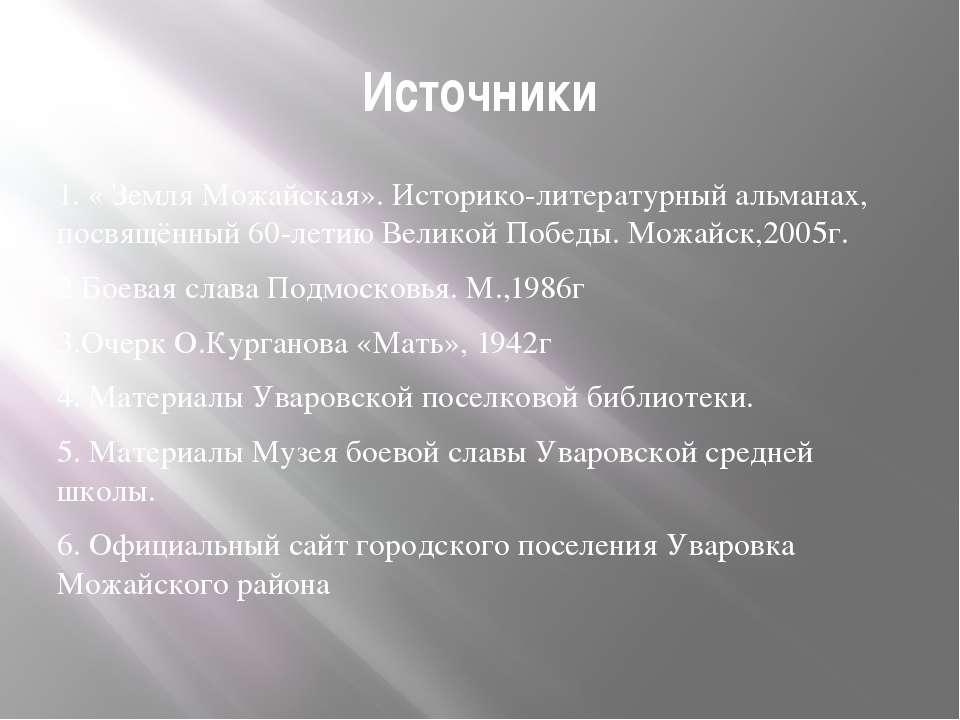 Источники 1. « Земля Можайская». Историко-литературный альманах, посвящённый ...