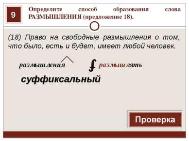 Определите способ образования слова РАЗМЫШЛЕНИЯ (предложение 18). (18) Право ...