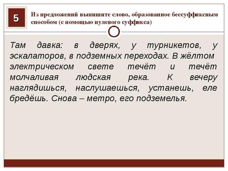 Из предложений выпишите слово, образованное бессуффиксным способом (с помощью...