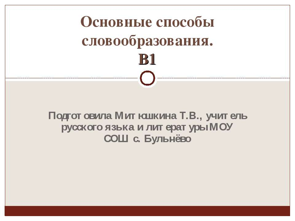 Подготовила Митюшкина Т.В., учитель русского языка и литературы МОУ СОШ с. Бу...