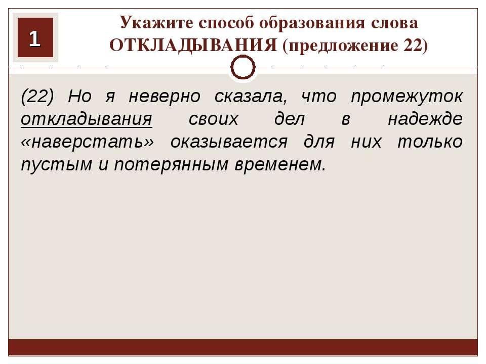Укажите способ образования слова ОТКЛАДЫВАНИЯ (предложение 22) (22) Но я неве...