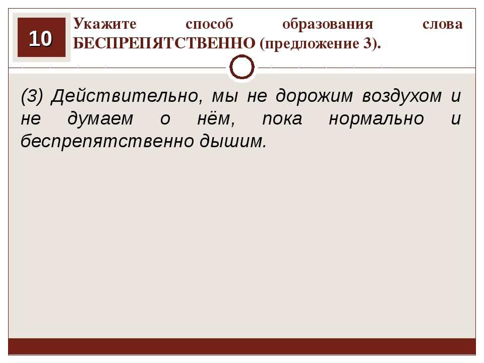 Укажите способ образования слова БЕСПРЕПЯТСТВЕННО (предложение 3). (3) Действ...