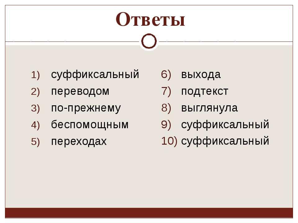 Ответы суффиксальный переводом по-прежнему беспомощным переходах выхода подте...