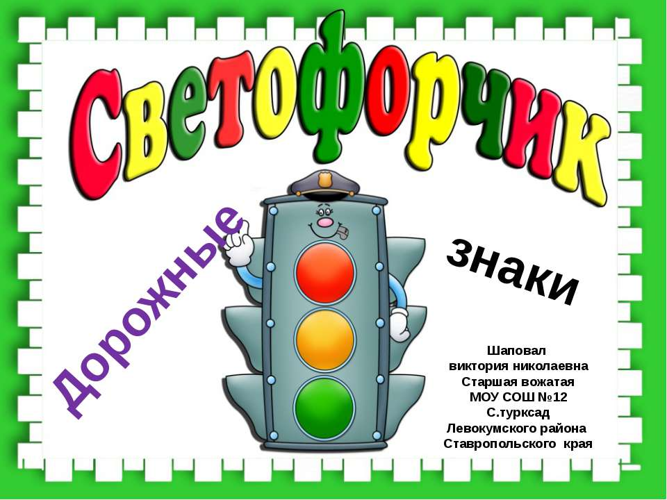 Дорожные знаки Шаповал виктория николаевна Старшая вожатая МОУ СОШ №12 С.турк...