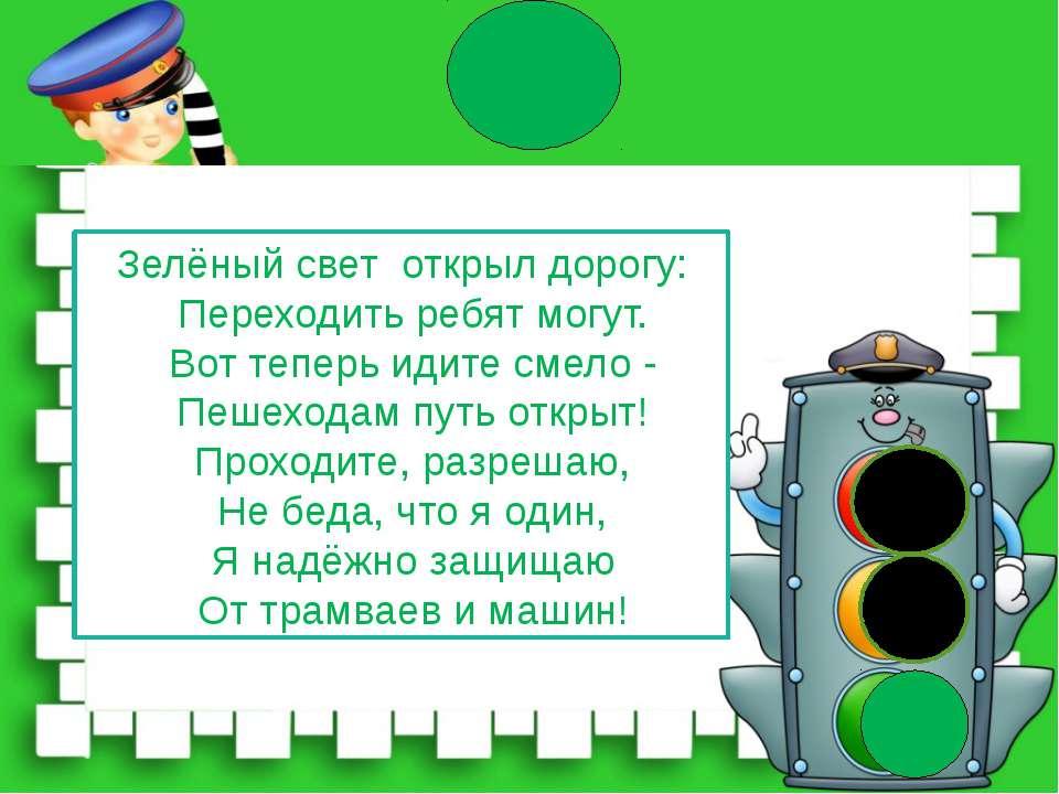 Зелёный свет открыл дорогу: Переходить ребят могут. Вот теперь идите смело - ...