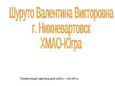 Презентация сделана для сайта – viki.rdf.ru