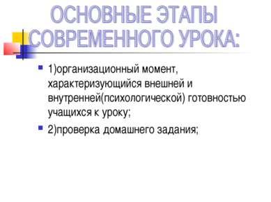 1)организационный момент, характеризующийся внешней и внутренней(психологичес...