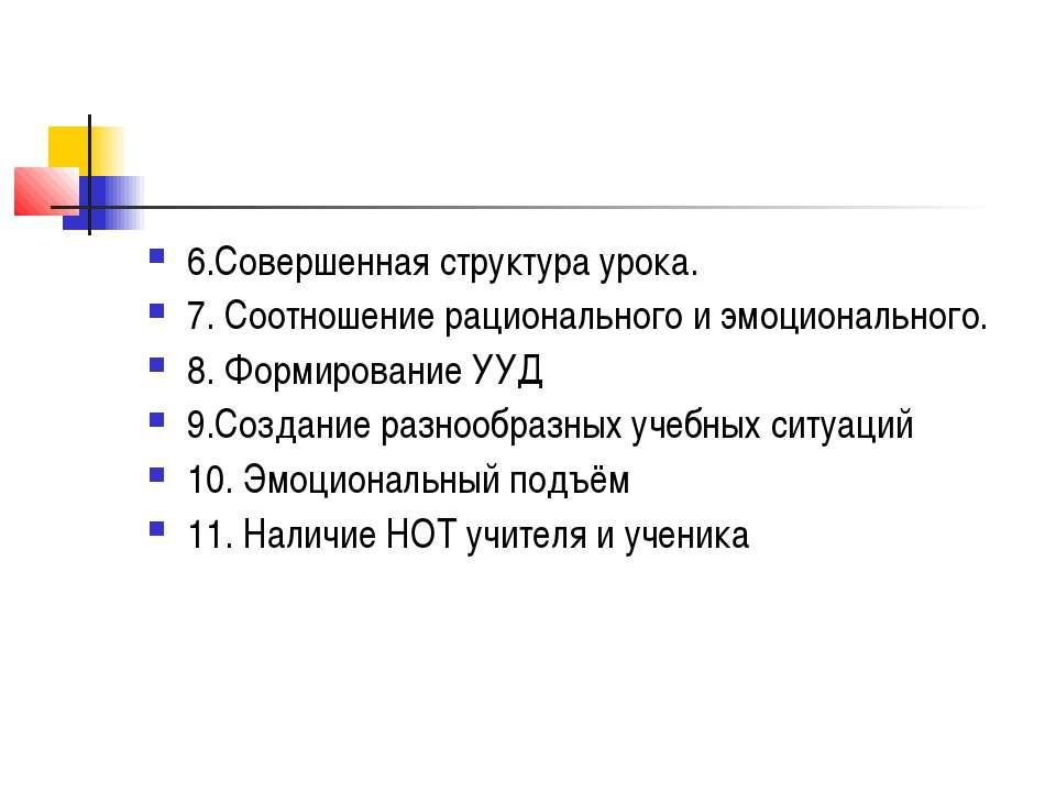 6.Совершенная структура урока. 7. Соотношение рационального и эмоционального....