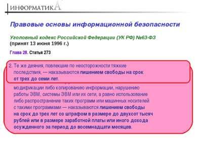 Правовые основы информационной безопасности Уголовный кодекс Российской Федер...