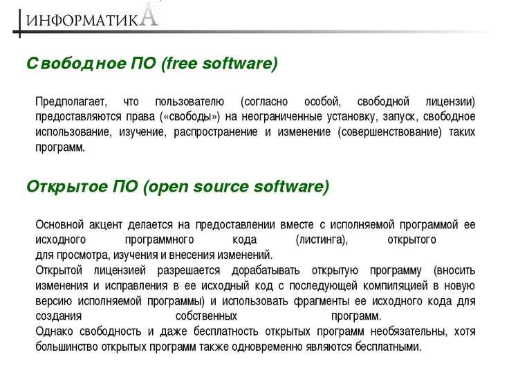 Предполагает, что пользователю (согласно особой, свободной лицензии) предоста...
