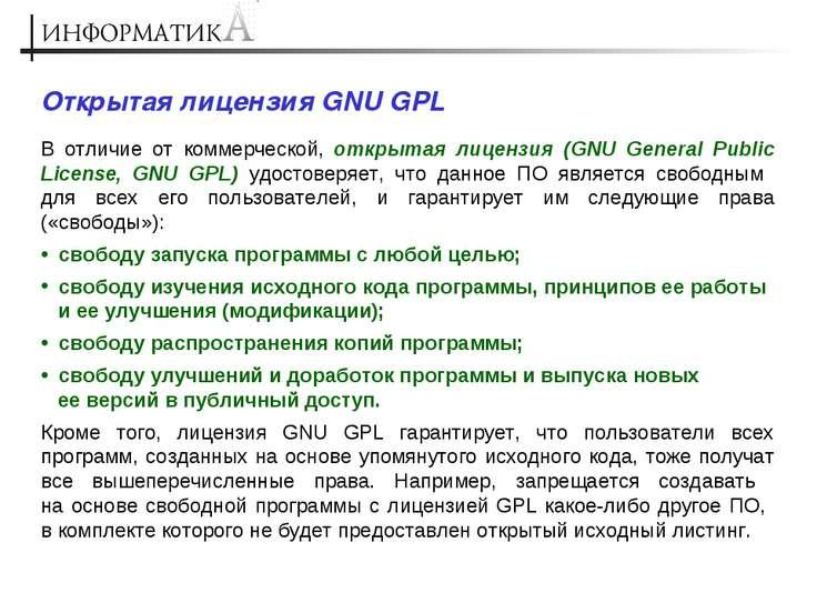 Открытая лицензия GNU GPL В отличие от коммерческой, открытая лицензия (GNU G...