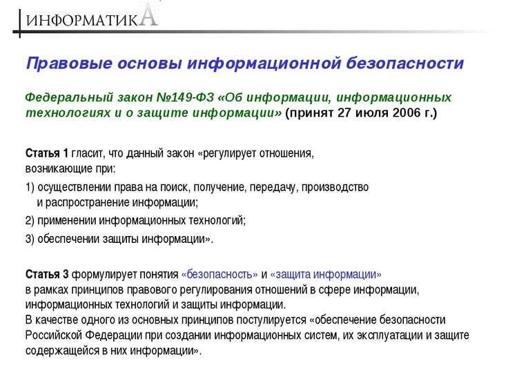 Правовые основы информационной безопасности Федеральный закон №149-ФЗ «Об инф...