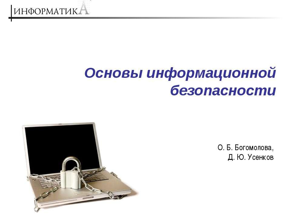 Основы информационной безопасности О. Б. Богомолова, Д. Ю. Усенков
