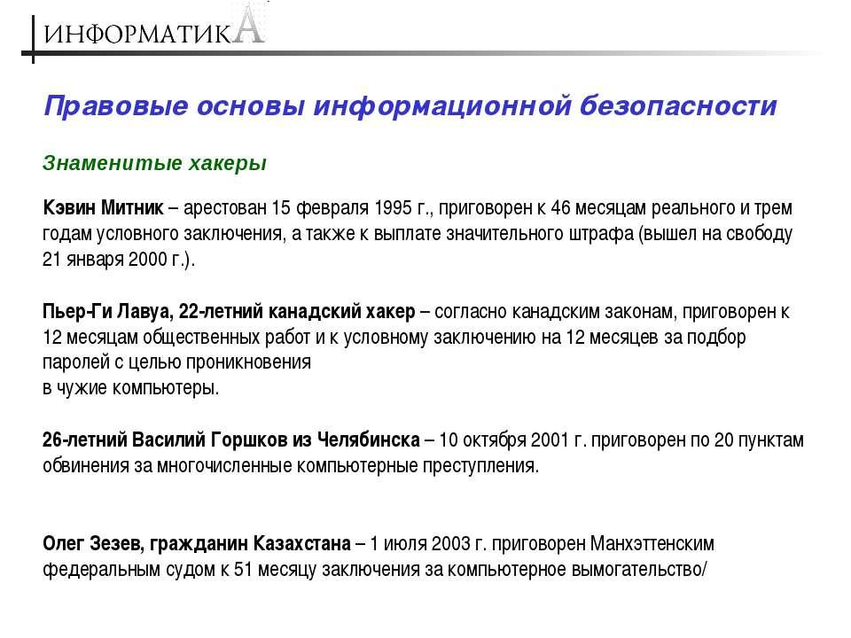 Правовые основы информационной безопасности Знаменитые хакеры Кэвин Митник – ...
