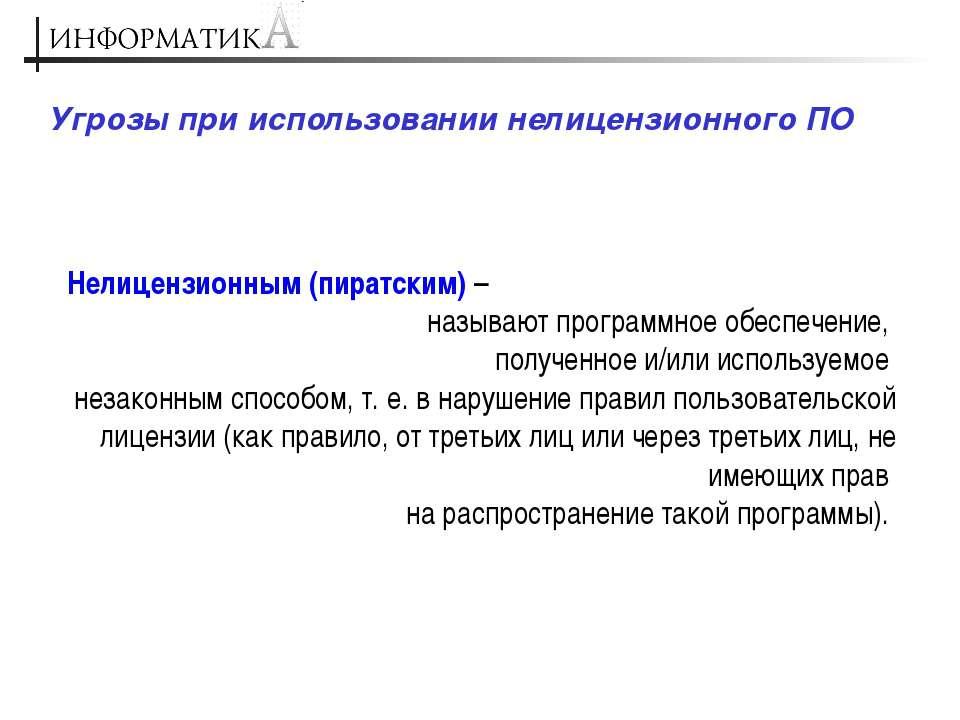 Угрозы при использовании нелицензионного ПО Нелицензионным (пиратским) – назы...