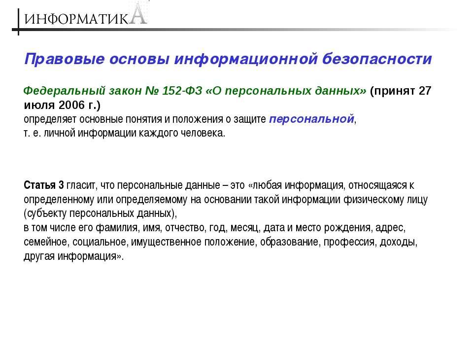 Правовые основы информационной безопасности Федеральный закон № 152-ФЗ «О пер...