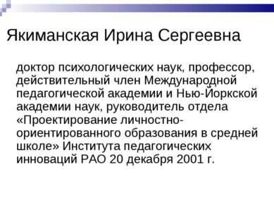 Якиманская Ирина Сергеевна доктор психологических наук, профессор, действител...