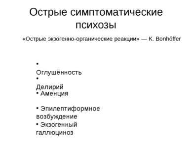 Острые симптоматические психозы Оглушённость Делирий Аменция Эпилептиформное ...