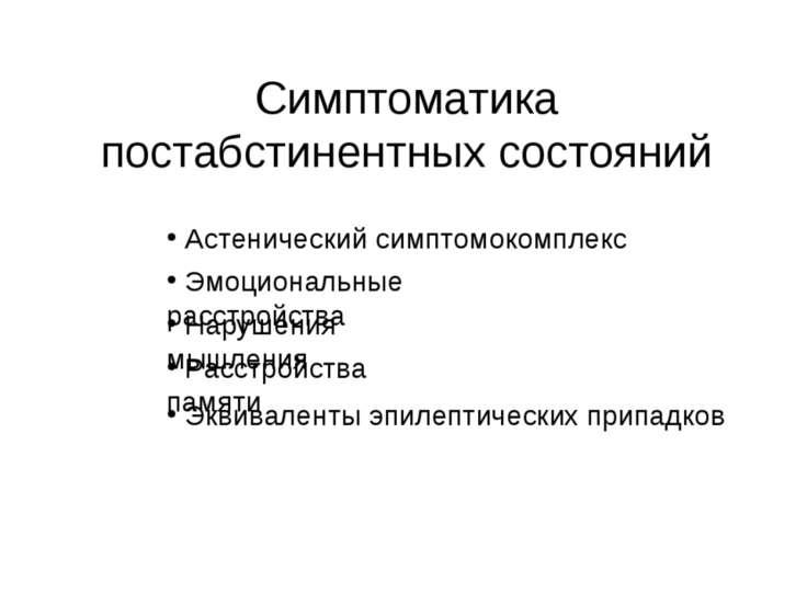 Симптоматика постабстинентных состояний Астенический симптомокомплекс Эмоцион...