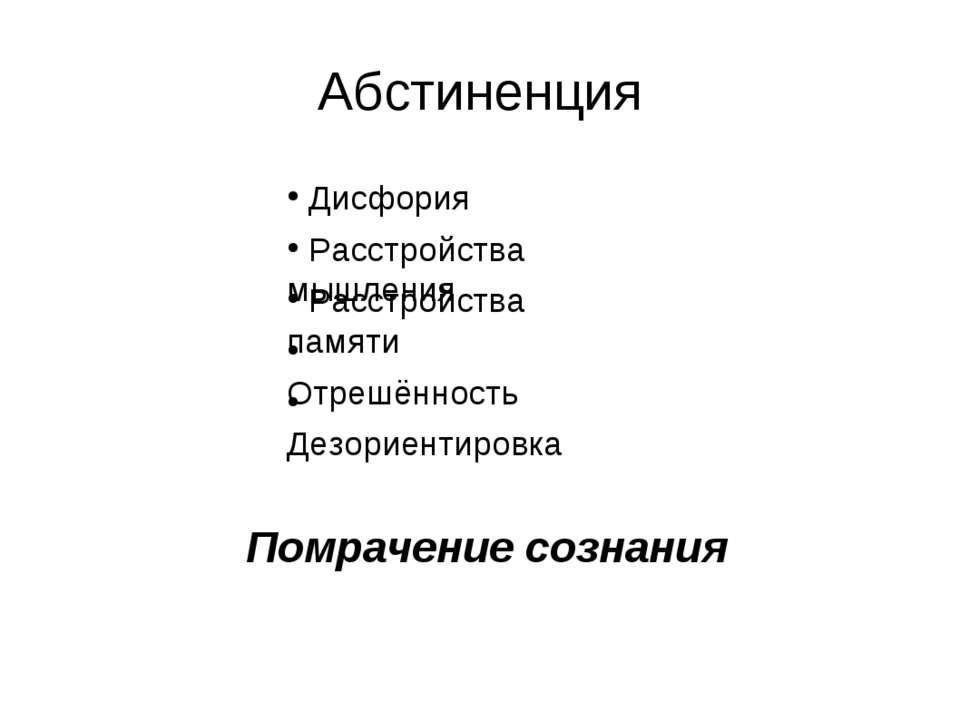 Абстиненция Дисфория Расстройства мышления Расстройства памяти Отрешённость П...