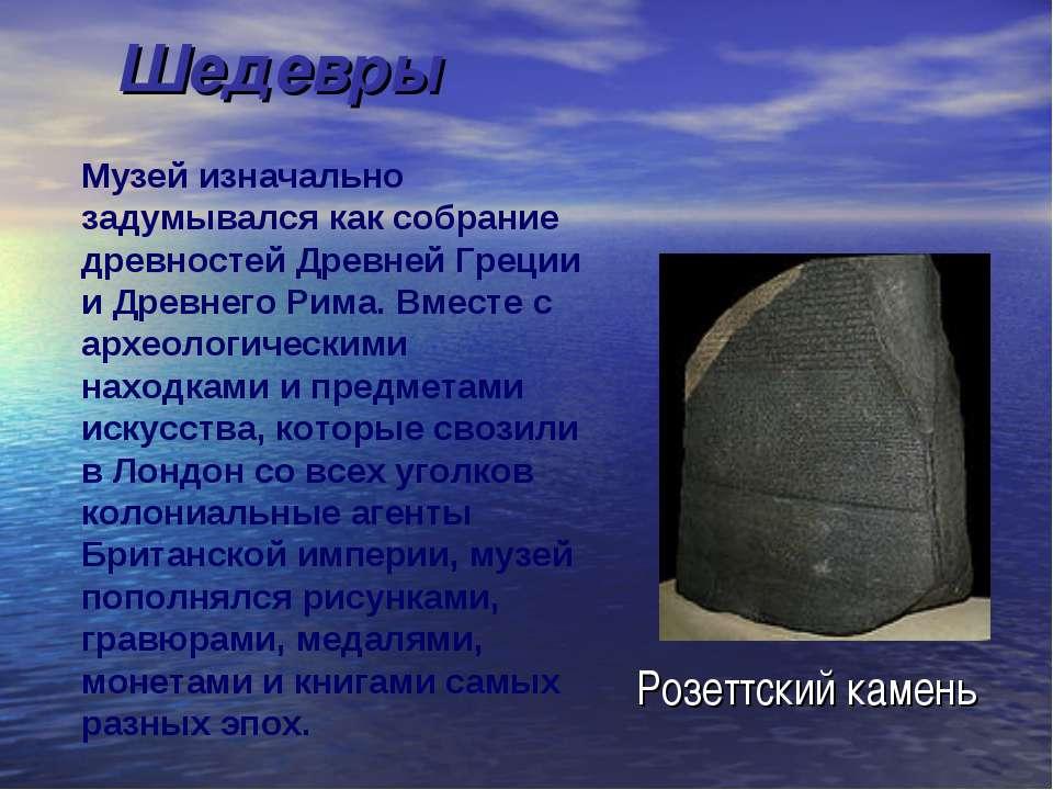 Шедевры Розеттский камень Музей изначально задумывался как собрание древносте...