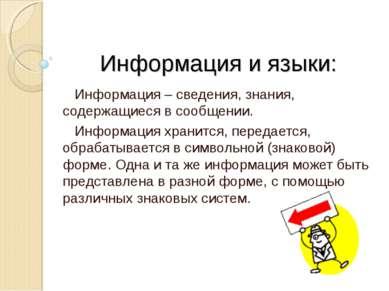 Информация и языки: Информация – сведения, знания, содержащиеся в сообщении. ...
