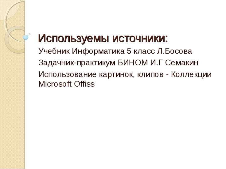 Используемы источники: Учебник Информатика 5 класс Л.Босова Задачник-практику...