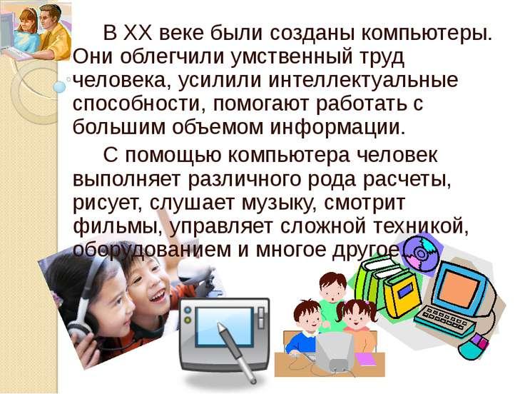 В XX веке были созданы компьютеры. Они облегчили умственный труд человека, ус...