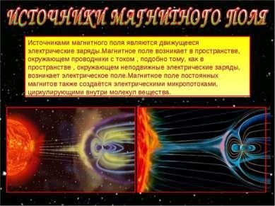 Источниками магнитного поля являются движущееся электрические заряды.Магнитно...