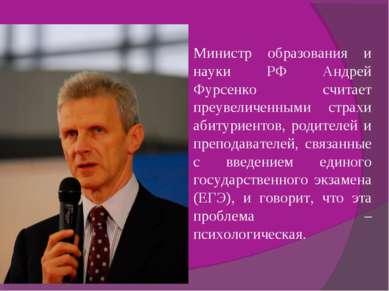 Министр образования и науки РФ Андрей Фурсенко считает преувеличенными страхи...