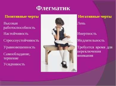 Флегматик Позитивные черты Негативные черты Высокая работоспособность Лень На...