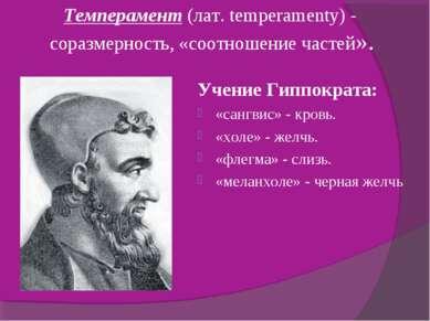 Темперамент (лат. temperamenty) - соразмерность, «соотношение частей». Учение...