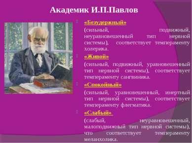 Академик И.П.Павлов «Безудержный» (сильный, подвижный, неуравновешенный тип н...