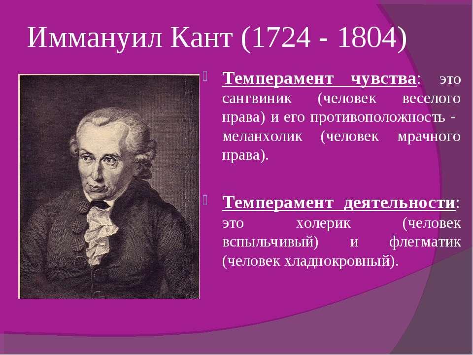 Иммануил Кант (1724 - 1804) Темперамент чувства: это сангвиник (человек весел...