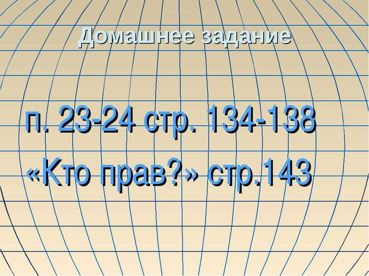 Домашнее задание п. 23-24 стр. 134-138 «Кто прав?» стр.143