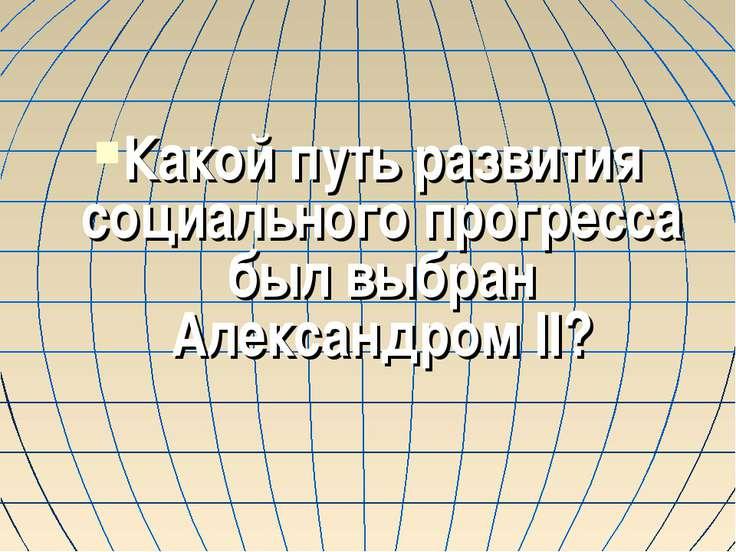 Какой путь развития социального прогресса был выбран Александром II?