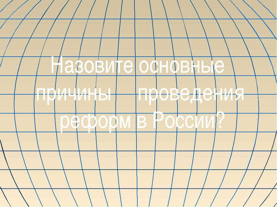 Назовите основные причины проведения реформ в России?