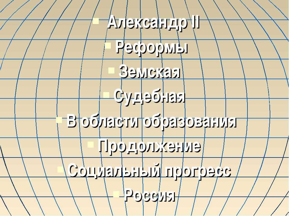 Александр II Реформы Земская Судебная В области образования Продолжение Социа...