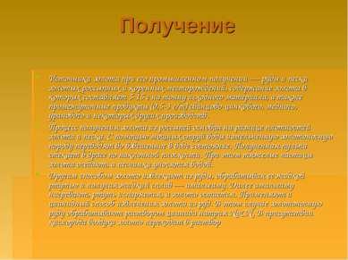 Получение Источники золота при его промышленном получении — руды и пески золо...